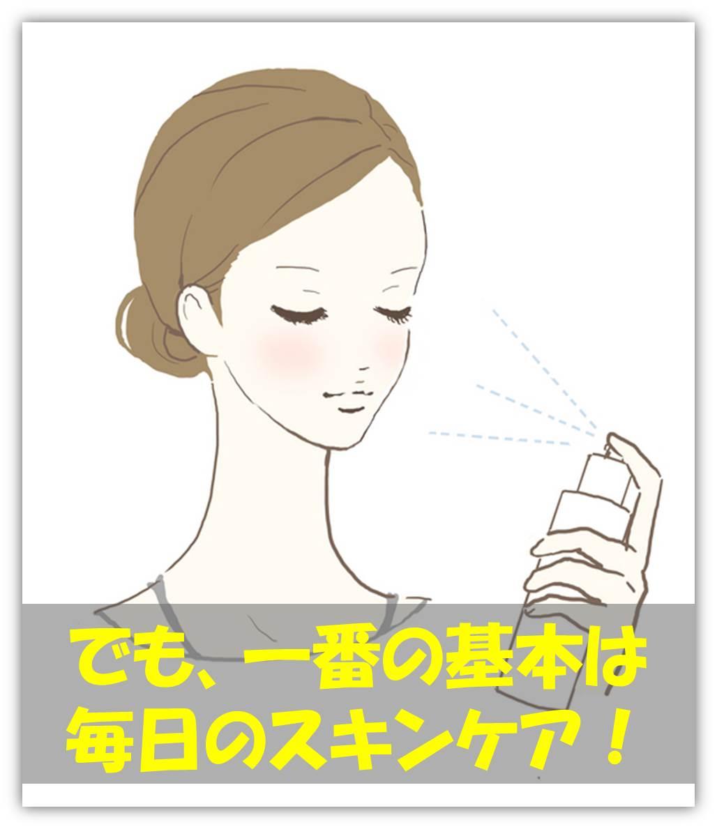 スキンケア.jpg