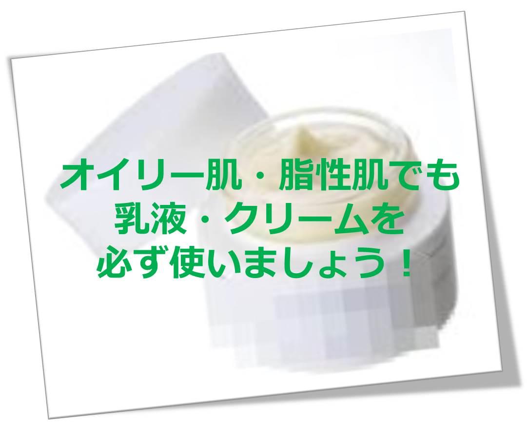 スキンケアクリーム.jpg