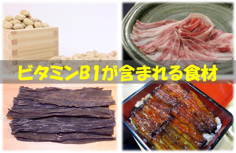 ビタミンB1が含まれる食材.jpg