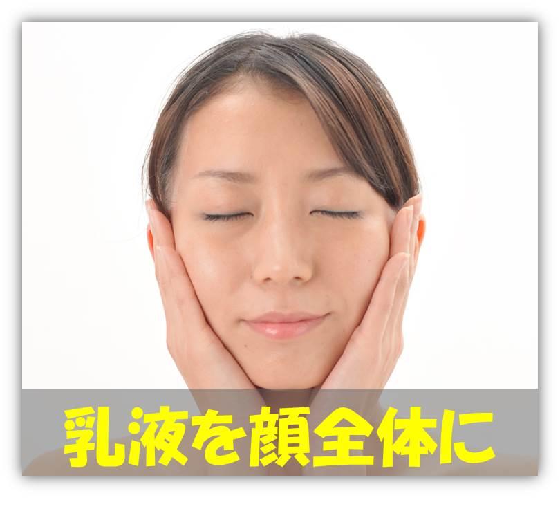 乳液のつけ方1.jpg