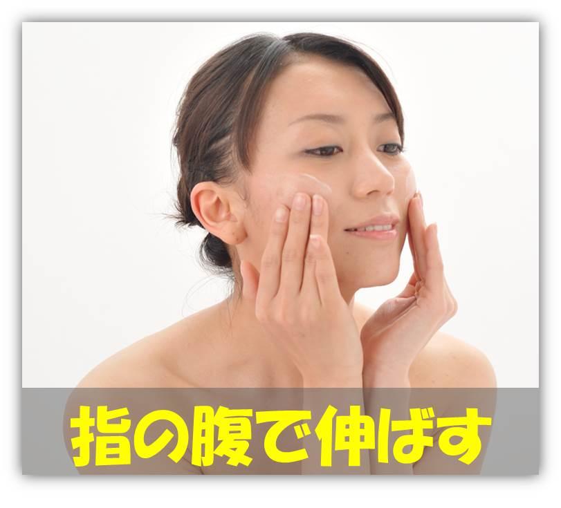 乳液のつけ方2.jpg