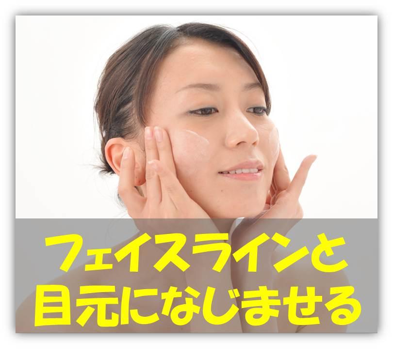 乳液のつけ方3.jpg