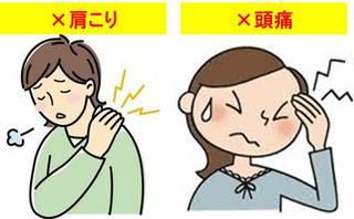 肩こり・頭痛.jpg